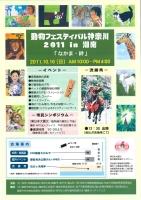 動物フェスティバル神奈川 2011 in 湘南 「なかま・絆」