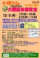 【12/5十坪ジム大腰筋体操教室】