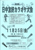 ♪ 第2回日中友好カラオケ大会 ♪