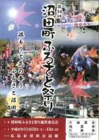 第36回 沼田町ふるさと祭り