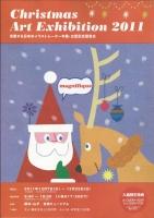 クリスマス展示会 『Christmas Art Exhibition 2011』 のお知らせ