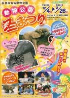 広島市安佐動物公園 冬まつり