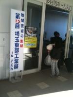 埼玉東部工業展