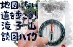 5/13爽やかな5月「地図にない道を歩こう! 滝子山読図ハイク」に出かけましょう♪