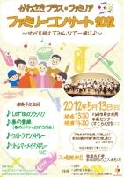 かわさきブラス・ファミリア「ファミリーコンサート2012」~世代を超えてみんなで一緒に~