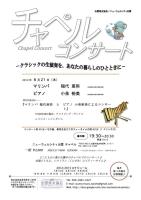 チャペルコンサート マリンバ福代亜弥とピアノ小泉裕美によるコンサート