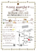 *coco marche*  vol.2  ~♥hand made zakka fun♥~