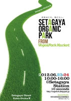 SETAGAYA ORGANIC PARK From Vege&Fork Market Vol.1