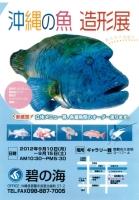 沖縄の魚 造形展