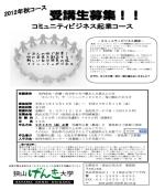 狭山元気大学 コミュテイビジネスコース 受講生募集中