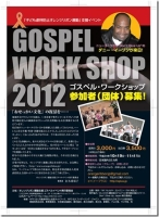 子ども虐待防止オレンジリボン運動支援GOSPEL WORKSHOP 2012