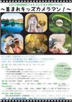 2012新宿御苑フォトコンテスト特別イベント「集まれキッズカメラマン」