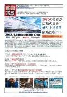 20代の若者が広島の街を盛り上げる「広島20代コン」