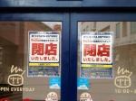 TSUTAYA京阪門真駅店が閉店しちゃいました