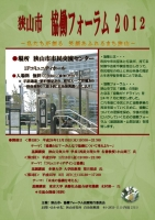 狭山市協働フォーラム2012