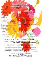 被災者支援チャリティコンサート 『祈り・希望 vol.2』