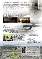 ドキュメンタリー映画「うたごころ」上映会