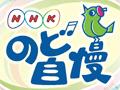 入善町合併60周年記念事業「NHKのど自慢」