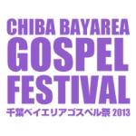 千葉ベイエリアゴスペル祭2013