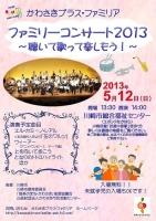 ファミリーコンサート2013~聴いて歌って楽しもう!~