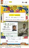 清村斉 島唄ライブin沖縄料理「かりゆし」