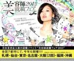 札幌初開催「美容学校生・美容師のための就職フェア」