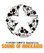 サッポロ生ビール黒ラベル★Special Live「SOUND OF HOKKAIDO 2013」