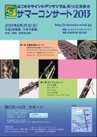 よこすかウインドアンサンブル:サマーコンサート2013