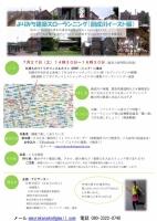 よりみち建築スローランニング(創成川イースト編)