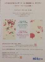 ni‐keの小さなコンサート〜オカリナ・フルートによる演奏〜