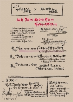 アヴィニヨン花教室×是永昭宏氏絵画展