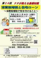 第24回FPが教える基礎知識「消費税増税と住宅ローン」