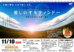 三枝彩子ライブ&ワークショップ「モンゴル民謡 愛しのオルティンドー」