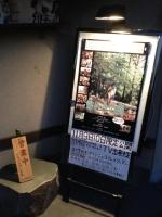 映画「煌めきの夏in八王子」打ち上げ試写会