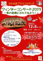 ウィンターコンサート2013~冬の音楽にふれてみよう!~