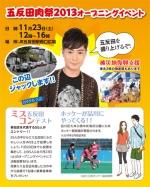 五反田肉祭2013