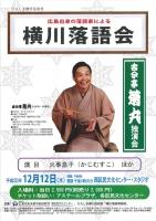 古今亭 菊丸 独演会