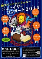 柏ウインドシンフォニー ニューイヤーコンサート2014~第23回演奏会~