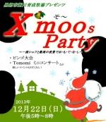 黒部市新川育成牧場プレゼンツ「X'moo(モ~)s Party」