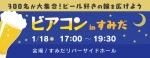 ビアコンinすみだ 2014-01-18クラフトビール×街コン コラボイベント