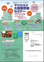 マンション大規模修繕セミナー(東京会場)