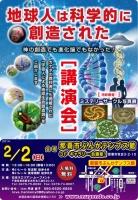 「地球人は科学的に創造された」講演会