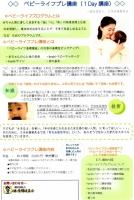 「託児有・子連れOK」親力アップ!ベビーライフプレ講座