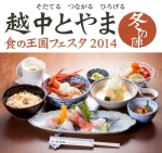 越中とやま食の王国フェスタ2014~冬の陣~