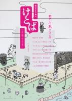劇団いまそかり・第5回公演「けとば〜語り継がれる言の葉〜」