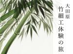 大田原 竹細工体験の旅