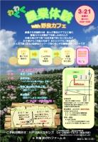 わくわく農業体験with野良カフェ