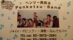 ヘンリー奥田&ポンコツ・Band