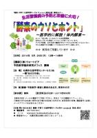 無料健康セミナー「酵素のウソホント」