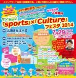 スポーツ×カルチャーフェスタ 2014